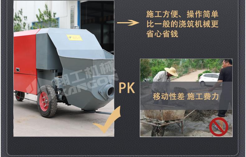 混凝土浇筑泵